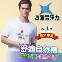 oillio歐洲貴族 吸排透氣超彈力圓領T恤 立體剪裁輕鬆穿 白色