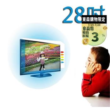 台灣製~28吋 [護視長] 抗藍光液晶螢幕護目鏡  DELL 系列 新規格