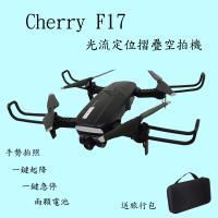 Cherry  F17  光流定位摺疊空拍機