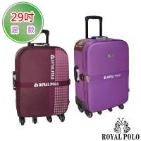 (Royal Polo 皇家保羅)   29吋  布箱 混款加大六輪拉桿箱/行李箱/旅行箱