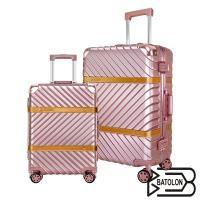 義大利BATOLON   20+29吋  幸福旅程TSA鎖PC鋁框箱/行李箱