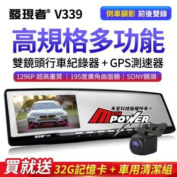 台灣製造 發現者 V339 雙鏡頭 高規格多功能行車紀錄器 GPS測速