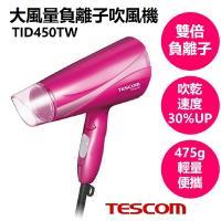 熱銷搶購↘TESCOM 大風量負離子吹風機 TID450TW
