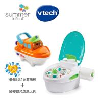 【美國Summer Infant】豪華3合1兒童馬桶練習組+嘟嘟聲光洗澡玩具(多款任選)