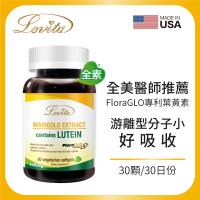 Lovita愛維他-金盞花萃取物含葉黃素20mg 30顆