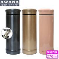【AWANA】正陶瓷真空保溫瓶(270ml)附濾網(沙金色/鐵灰色)MA-270