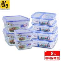 【鍋寶】耐熱玻璃保鮮盒萬用 8入組 EO-BVC5Z211Z26Z212Z2