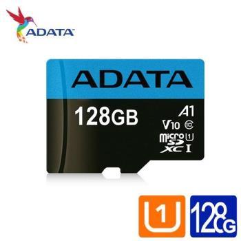 ADATA威剛 Premier microSDXC UHS-I (A1) 128GB 記憶卡(附轉卡)
