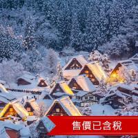 冬季早鳥-北陸雪國合掌村兼六園飛驒小京都溫泉5日(含稅)旅遊