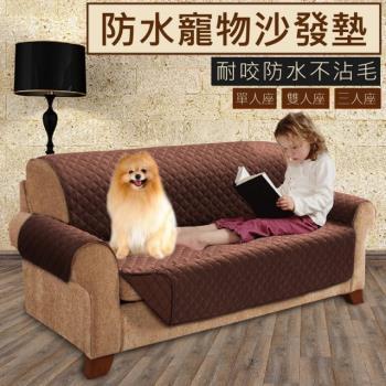 媽媽咪呀 防犬防貓抓皮沙發保護墊/寵物防水不沾毛隔尿沙發保護套(單人座)