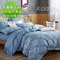 KOSNEY  旅途之秋  吸濕排汗萊賽爾天絲特大六件式兩用被床罩組