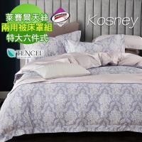 KOSNEY  夢寐  吸濕排汗萊賽爾天絲特大六件式兩用被床罩組