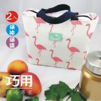 美好食光歐風棉麻保溫保冷手提袋 x2個入  / 顏色多款 隨機出貨