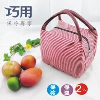 美好食光條紋保溫保冷提袋 x2個入  / 顏色多款 隨機出貨