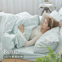 BUHO 天然嚴選純棉雙人加大三件式床包組(水戀月燦)