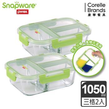 (買一送一)Snapware 康寧密扣全三分隔長方形玻璃保鮮盒-1050ml