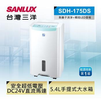 SANLUX台灣三洋 17.5公升 健康清淨除濕機 SDH-175DS