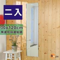 Buyjm 二入無框斜邊加長版壁貼鏡 裸鏡 30x120cm