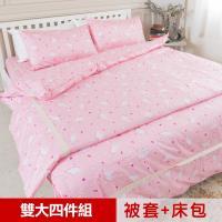 米夢家居-100%精梳純棉印花床包+雙人兩用被套四件組(北極熊粉紅)-雙人加大6尺