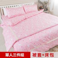 米夢家居-100%精梳純棉印花床包+單人兩用被套三件組(北極熊粉紅)-單人3.5尺