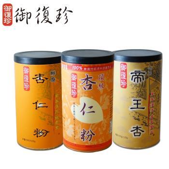 【御復珍】好杏運三罐組 (帝王杏+鮮磨杏仁粉+頂級杏仁粉)