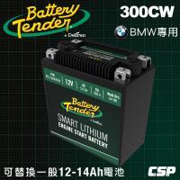 Battery Tender美國知名品牌 300CW(300A)12V機車鋰鐵電瓶/鋰鐵電池/機車鋰鐵啟動電池/可替代鉛酸12-14AH電池