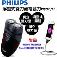 Philips飛利浦電鬍刀PQ206/18(贈送西歐科技 佛羅里達 金屬質感 Micro USB充電傳輸線支架 CME-CB510 1入)