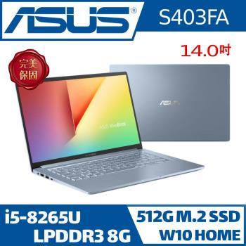 ASUS VivoBook S14 S403FA-0162S8265U 14吋(i5-8265U/8G/512G SSD/W10) 窄邊框筆電-冰河藍
