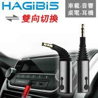 HAGiBiS AUX/3.5mm一對二可彎折免持通話雙向音源接收器【電池款】