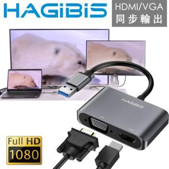 HAGiBiS 海備思 電腦專用USB3.0轉HDMI/VGA/1080P高畫質影音轉接器