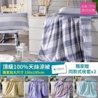 Betrise涼被床包多款任選   頂級100%奧地利天絲鋪棉涼被5X6.5尺/床包組(加碼贈天絲枕套)