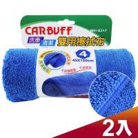 CARBUFF 車痴#4汽車雙用擦拭布 ( 2入 ) 45x120cm  MH-8317