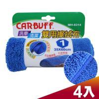 CARBUFF 車痴#1汽車雙用擦拭布 ( 4入 ) 35x60cm  MH-8314