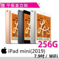 2019 Apple iPad mini 7.9 吋 256G WiFi★搭配七大好禮★