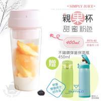 超輕量收納隨行杯果汁機R976-40(Usb充電)+牛頭保溫瓶_AF1E401