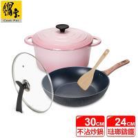 【鍋寶】鈦頂級不沾30CM深炒鍋搭琺瑯鑄鐵鍋雙色組 (二色任選)