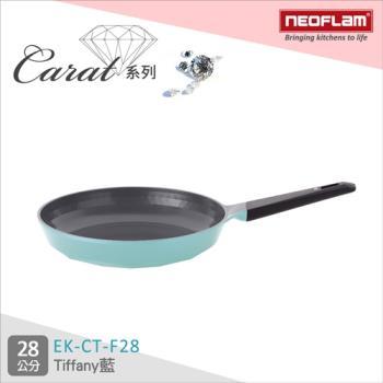 韓國NEOFLAM Carat系列 28cm陶瓷不沾平底鍋 (EK-CT-F28)(鑽石鍋)