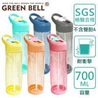 GREEN BELL 綠貝極速運動水壺700ml(2入組)