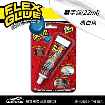 美國FLEX GLUE大力固化膠(迷你隨手22ml/美國製)