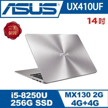 ASUS華碩 ZenBook UX410UF-0043A8250U 輕薄獨顯筆電 14吋/i5-8250U/8G/256G SSD/MX 130 石英灰