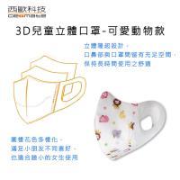 西歐科技 兒童3D款拋棄式不織布口罩-可愛動物 (3盒共150片)