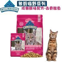 BLUE BUFFALO WILDERNESS 藍饌 無穀極野系列 成貓鮮味配方 去骨鮭魚-5磅(約2.27kg) X 1包