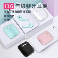最新i16 秒殺雙耳藍芽5.0耳機 充電倉 入耳式迷你隱形耳機 蘋果iphone安卓皆通用(RC0003)