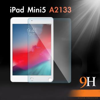 iPad mini5 7.9吋 2019防刮耐汙鋼化玻璃保護貼