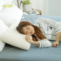 eyah 宜雅 100%釋壓透氣蜂巢式天然乳膠枕-平面麵包型(2入組)