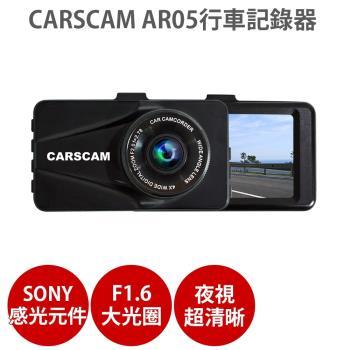 Carscam AR05 1080P SONY 感光元件 3吋大螢幕 行車記錄器