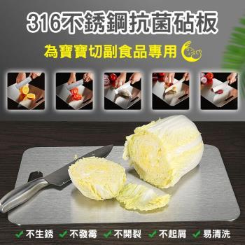 台灣製造 品質保證 316不銹鋼抗菌砧板