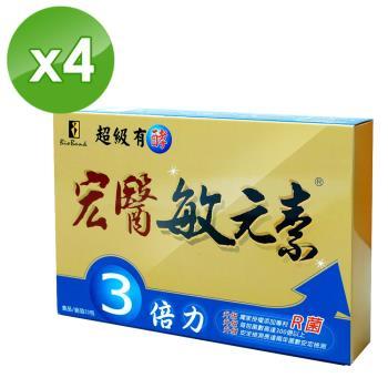 超級有酵宏醫敏元素3倍力體驗組4盒