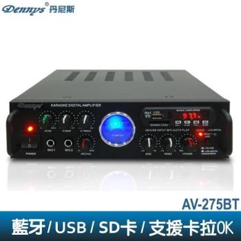 Dennys USB/FM/SD/MP3藍牙迷你擴大機(AV-275BT)