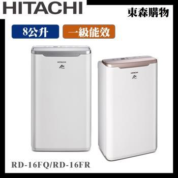 HITACHI日立 1級能效 8L 節電除濕機 RD-16FQ/RD-16FR-(T)庫